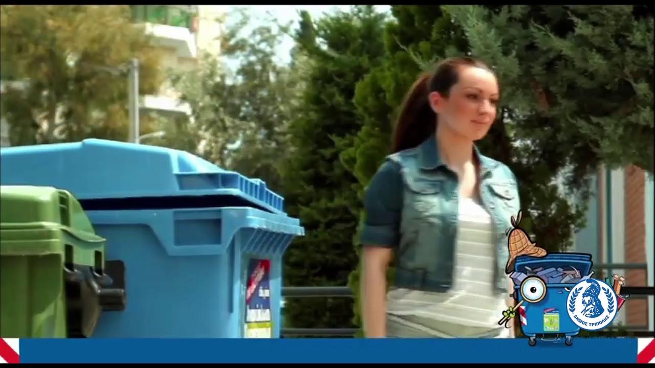 Δήμος Τρίπολης: Μπλέ κάδος Ανακύκλωσης