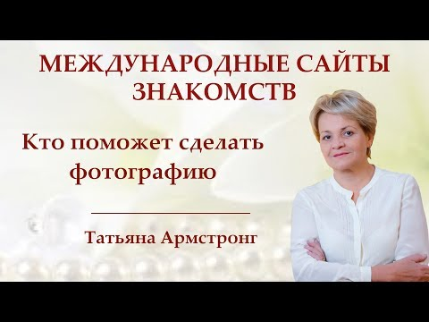 сайты международных знакомств на русском языке