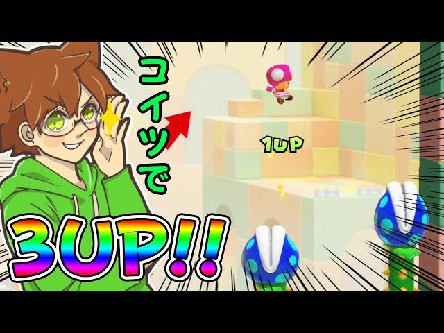 【スーパーマリオメーカー2#126】テクニックを利用して3UPしてやるぜ!!!【Super Mario Maker 2】ゆっくり実況プレイ