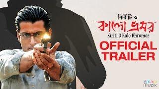 Download Hindi Video Songs - Kiriti o Kalo Bhromor Trailer   Bangla Movie 2016   Kaushik   Indraneil   Arunima   Samadarshi