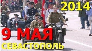 День Победы 9 мая в Севастополе 2014 - Севастополь Онлайн / SevastopolOnline.com
