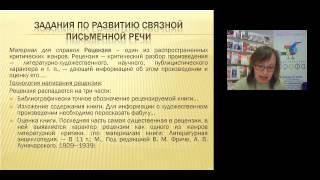 Подготовка к итоговой аттестации по литературе в 9 11 классах  формы работы 30 04 2015 09 53 12