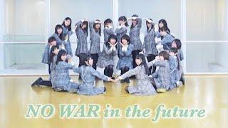 けやき坂46『NO WAR in the future』を踊らせていただきました! この度、初めてけやき坂46の楽曲に挑戦させていただきました。 ひらがなけやきファンのメンバーも多く、 ...