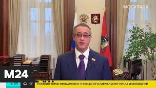 Смотреть видео Посольство РФ в Германии поможет с доставкой тела Лужкова в Москву - Москва 24 онлайн