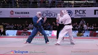 2020 кудо финал 250 Чемпионат России kudo