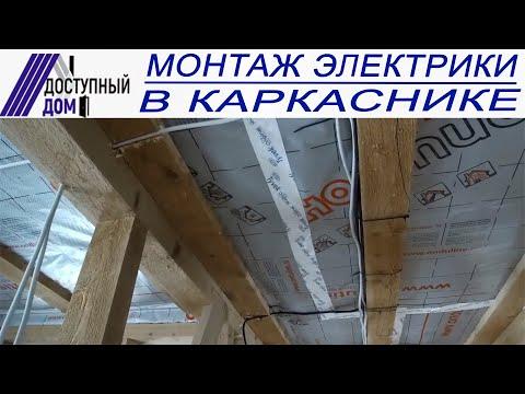 Скрытая проводка в каркасном доме. Видеоинструкция. Как сделать скрытую электрику в деревянном доме