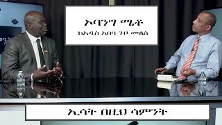 ESAT Bezhisamint Obang Meto February 8 2019