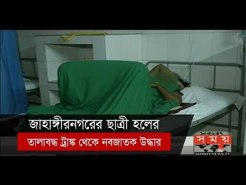 জাহাঙ্গীরনগরের ছাত্রী হলের তালাবদ্ধ ট্রাঙ্কে নবজাতক শিশু!  | Jahangirnagar University | Somoy TV