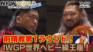 前哨戦第1ラウンド!IWGP世界ヘビー級王座 鷹木&BUSHI🆚EVIL&ディック東郷!【NJPWWORLD NOW!】