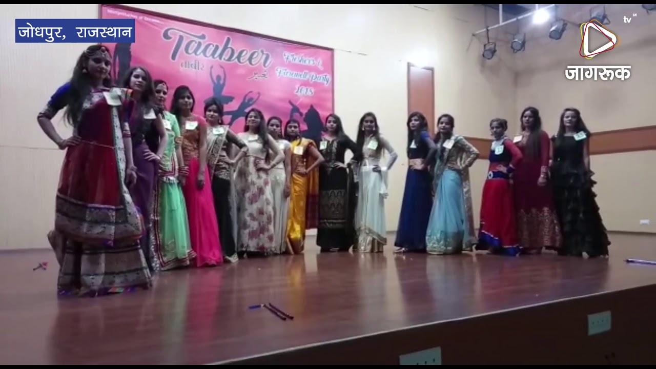 जोधपुर : लोक गीतों पर छात्राओं ने दिखाया डांस का जलवा