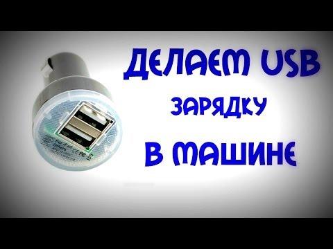 Смотреть Делаем USB Зарядку В Машине