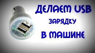 Делаем USB Зарядку В Машине