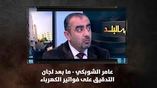 عامر الشوبكي - ما بعد لجان التدقيق على فواتير الكهرباء