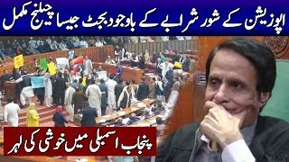 Punjab Budget 2019-20 Announced Finally | Complete Speech Today | 26 June 2019