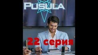Полнолуние 22 серия первый анонс и дата выхода на русском языке