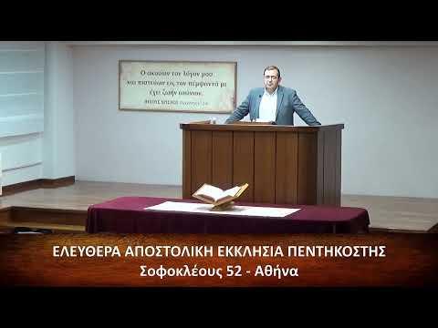[49] Κατά Ιωάννην Ευαγγέλιον ιζ' (17) 24-26 // Δανιήλ Γρίβας