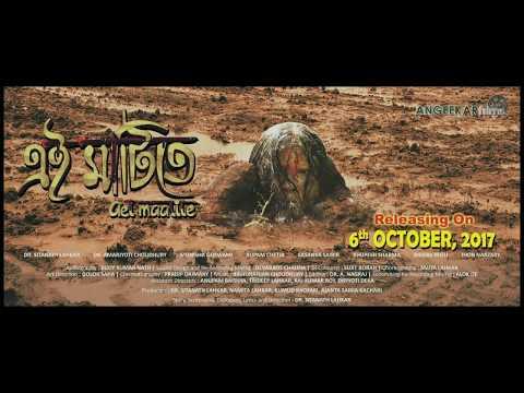 AEI MAATITE (এই মাটিতে) | Official Trailer | Dr. Sitanath Lahkar | Releasing On 6th OCTOBER, 2017