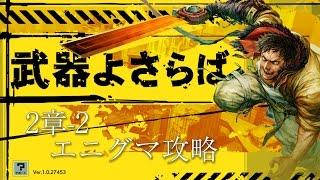 大人気アクションRPG『武器よさらば』のストーリー 2章-2で戦う「エニグ...