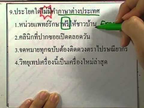 ข้อสอบเข้าม.1 : ภาษาไทย ชุด04 ข้อ09