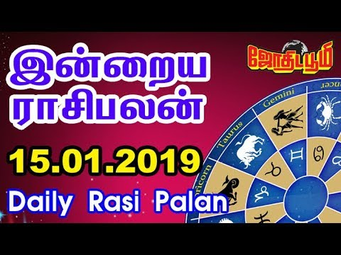 Today Rasi Palan | 15.01.2019 | Daily rasi palan | இன்றைய ராசிபலன் | Panchangam