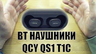 обзор беспроводных наушников QCY QS1 T1C после полугода использования
