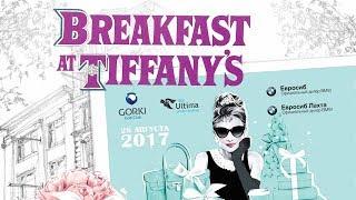 Breakfast at Tiffany