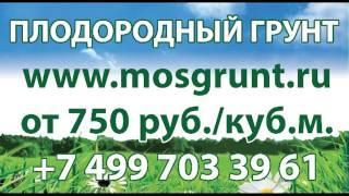 """Плодородный грунт от ООО """"КУБ ЗЕМЛИ"""""""