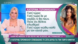 Η Κατερίνα Γερονικολού επιβεβαιώνει την Ζέτα Δούκα για τον Γιώργο Κιμούλη | Ευτυχείτε! | OPEN TV