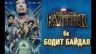 Black panther ба бодит байдал