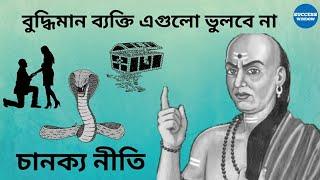 চাণক্যের ১০ টি উপদেশ । Chanakya Neeti in Bengali   Animated Summary by Success Window