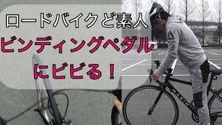 ロードバイクど素人ビンディングペダルにビビる!!