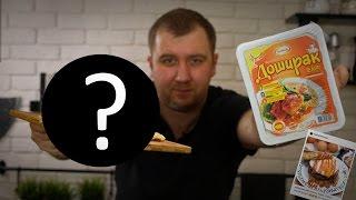 Проверка рецепта: Гифка Бургер из доширака (Миф или реальность?!))