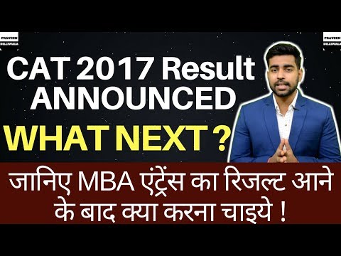 CAT Result Announced | careers in MBA | MBA Entrance in India | MBA, GMAT, XAT, SNAP, MAT