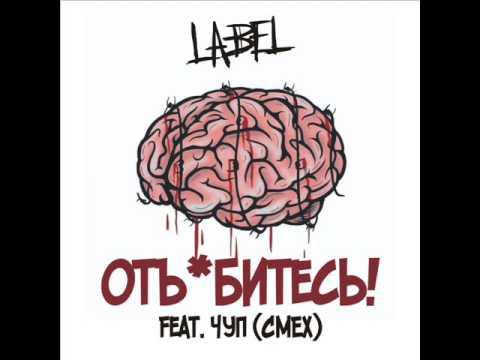 Клип Label - Отъ*битесь! feat. Чуп (СМЕХ)
