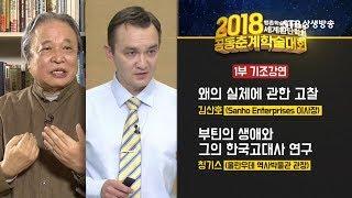 2018 세계환단학회 공동춘계학술대회 실황녹화 1부ㅣ왜…