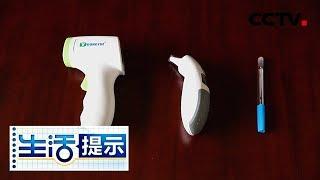 《生活提示》量体温 用对体温计 20200324 | CCTV