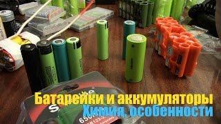 Батарейки и аккумуляторы Li-ion, LiFePO4, NiMH. Общий обзор