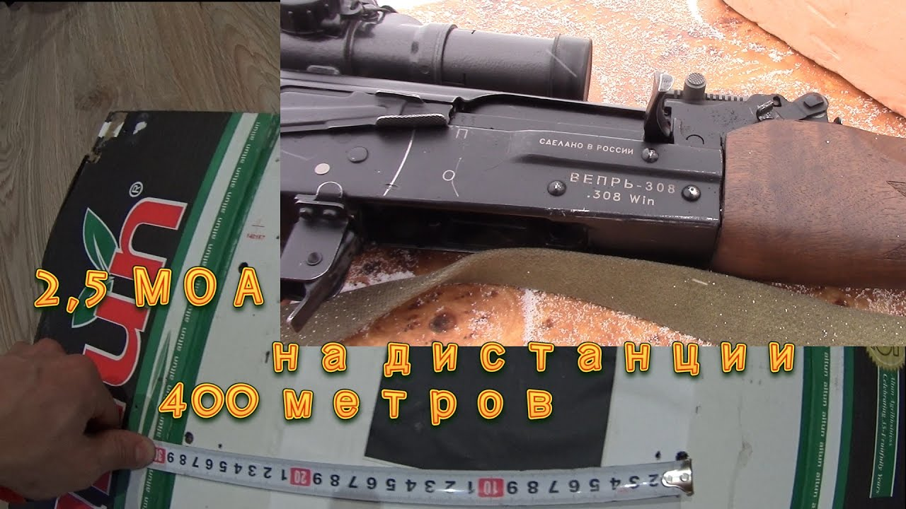 17 окт 2013. Выставка оружие и охота 2013 12x76 карабин сайга-12к исп. Карабины. 308 win вепрь-308 сок-95, вепрь-308-супер сок-95м и. 223. И покупай, через 2 года после гладкоствола и нарезное можно купить.
