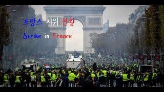 프랑스 파업현황 / Strikes in France