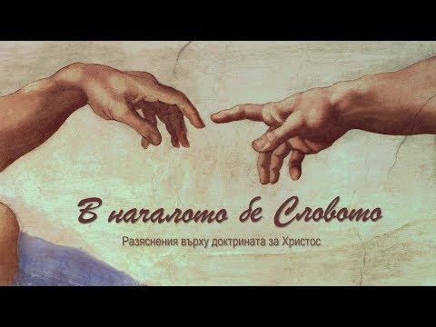 В началото бе Словото   17. Животът и служението на богочовека   Д. Лучев