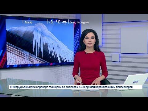 Вести-24. Башкортостан - 18.02.19