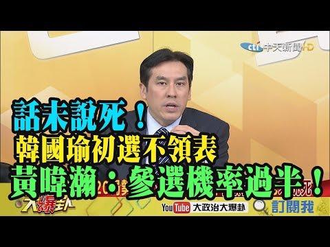 【精彩】話未說死! 韓國瑜初選不領表 黃暐瀚:參選機率過半!