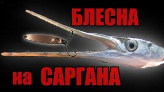уловистая БЛЕСНА ПИЛЬКЕР, для ловли жереха и саргана 2019