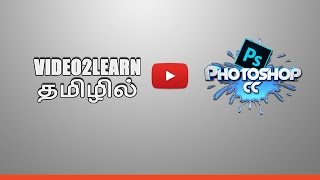Photoshop CC 2017 Interface | Photoshop Tamil Tutorial