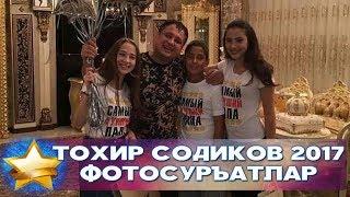 ТОХИР СОДИКОВ БОЛАЛАР ГУРУХИ ЭНГ СУНГГИ ФОТОСУРАТЛАРИ 2017