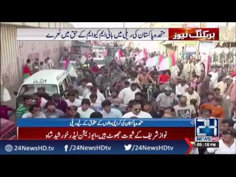 Pro MQM London slogans raised in MQM Pakistan's Karachi rally