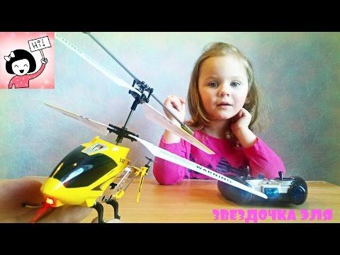 Вертолет на пульте управления Делаем тестовый полет review helicopter for kids