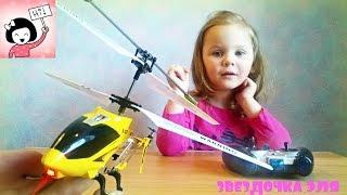 Вертолет на пульте управления Делаем тестовый полет review helicopter for kids(Распаковываем и делаем видео обзор игрушечного вертолета фирмы зума этот вертолет на пульте управления...., 2016-04-07T09:54:32.000Z)