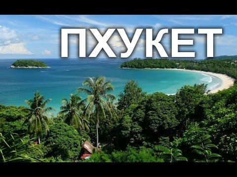 #44. Путешествие в Таиланд. Остров Пхукет, еда, достопримечательности - Видео онлайн