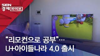 """""""리모컨으로 공부""""…U+아이들나라 4.0 출시"""